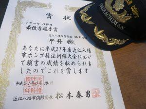 近江八幡住宅工房ライブス表彰状
