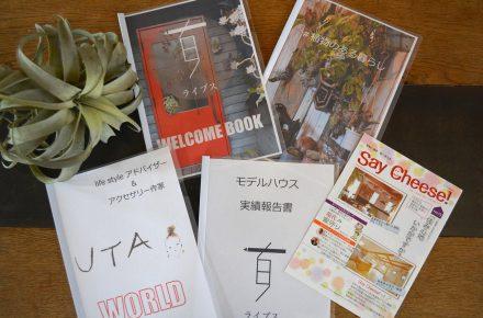 近江八幡住宅工房ライブス資料請求
