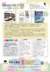 近江八幡住宅工房ライブスナチュラルカフェ