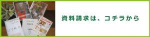 近江八幡市で新築注文住宅なら住宅工房ライブス