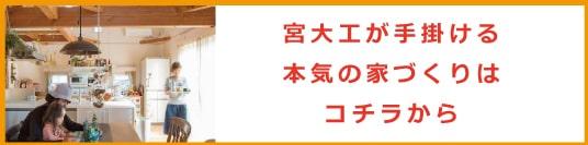 近江八幡でモデルハウスならライブス
