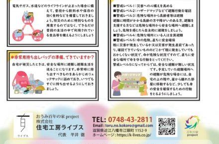 近江八幡で注文住宅なら住宅工房ライブス